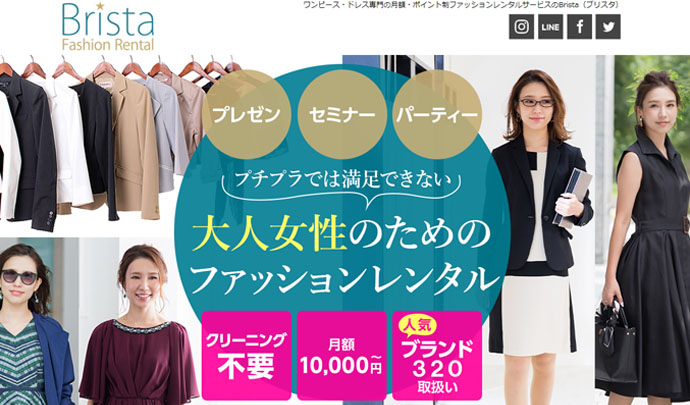 洋服レンタルのブリスタ、ファッションレンタル