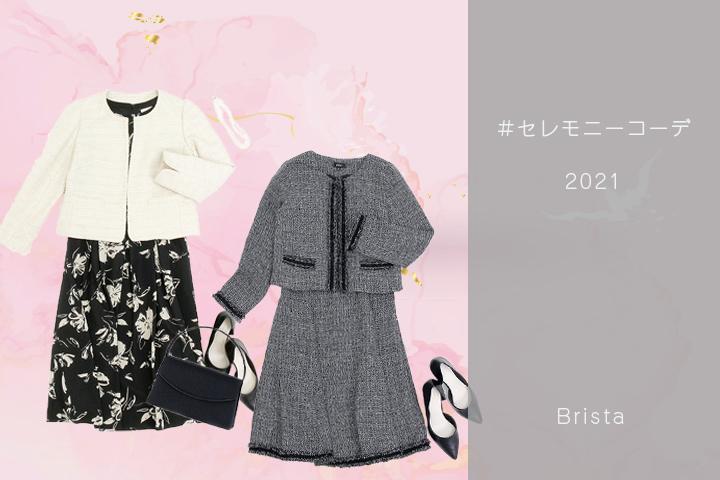 アラフォー ファッション ブログ
