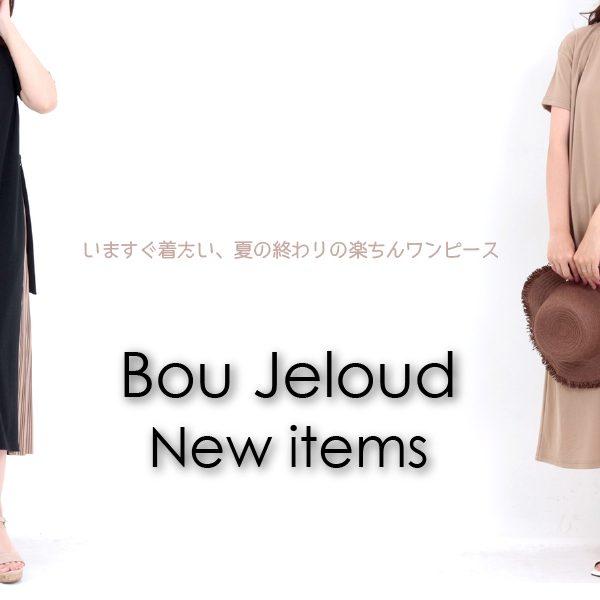 Bou Jeloud(ブージュルード)夏の終わりにおすすめ新着ワンピース