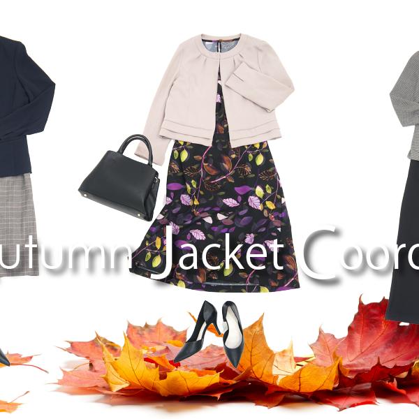 秋ワンピースに羽織りたい、ジャケットコーディネート
